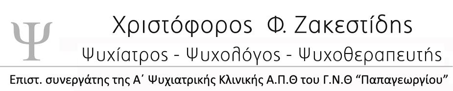 Ζακεστίδης Χριστόφορος